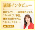 「ペルルピアノ教室」講師池田敦子インタビュー