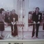 昭和50年11月8日のテープカット